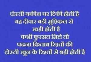 Hindi romantic quotes