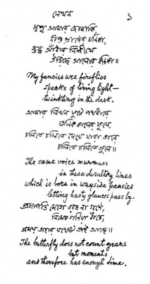 Description Tagore handwriting Bengali.jpg