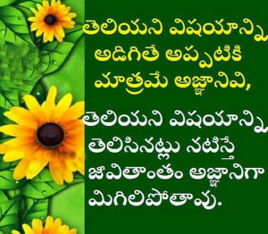 Nice Quotations Love Failure Quotes in Telugu