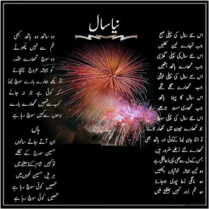 Happy New Year 2015 Urdu Quotes Wishes And HD Wallpapers