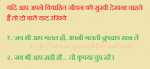 utmost Funny Quotes in Hindi On Married Life