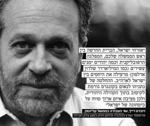 Robert Reich and Stav Shaffir: Republicans and Netanyahu don't speak ...