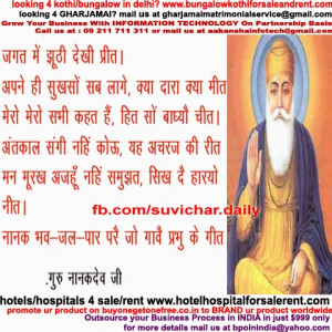 Guru Quotes In Hindi Guru nanak jayanti images in