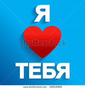 stock-vector--i-love-you-in-russian-language-vector-greeting-card ...