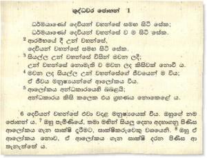 මුල් පිට traditional sinhala place names in sri lanka ...