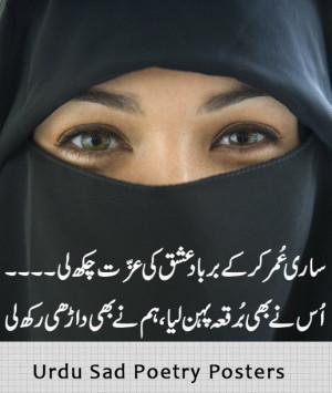 Urdu-Sad-Poetry-Posters-burka-pehnalea-dari-rakh-li.png