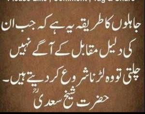 Quotes of Sheikh Saadi in Urdu - Saadi about illiterate and illogical ...