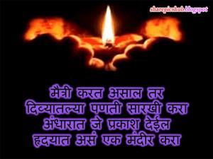 Friendship Day SMS in Marathi | Lovely Friendship Day Quotes Marathi