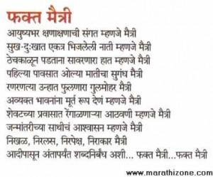Poems About Friendship In Marathi Marathi kavita on friendship