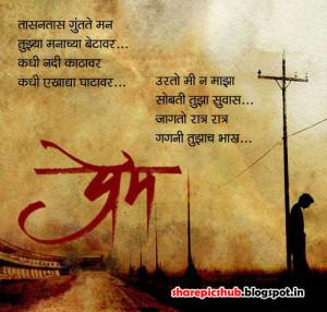 Romantic Marathi SMS Wallpaper | Marathi Love Pics For Facebook