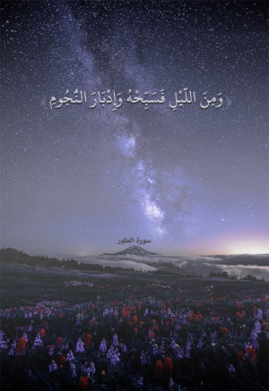And in the night-time proclaim His limitless gloryوَمِنَ ...
