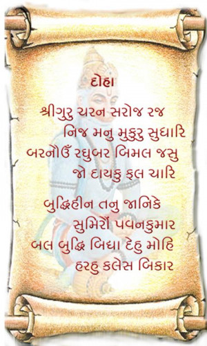 Happy Birthday Quotes In Gujarati. QuotesGram