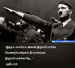 Hitler quotes in Tamil