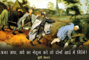 Munshi Premchand Quotes in Hindi | Premchand Inspirational Thoughts ...