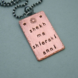 Game of Thrones Dothraki Quote Necklace - Hand Stamped Copper and ...