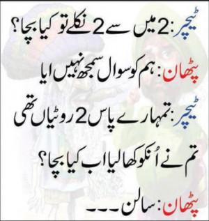 Latest Pathan Urdu Jokes 2013 Best Romantic Urdu-Poetry 2013 with ...