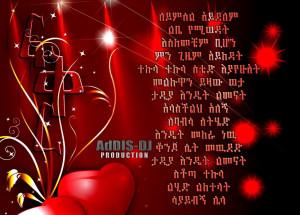 ethio love ethiopia habesha teddy afro song amharic liyrcs poem fiker ...
