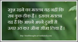 ... rise, sorrows, Hindi Thought, Hindi QuoteHindi Quotes, Favorite Quotes