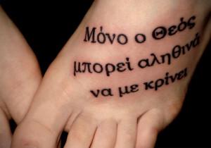 30 Astonishing Greek Tattoos