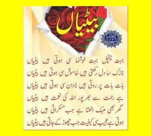 ... bahut khushnama see hoti hain betiyaan – Famous Daughter Quotes