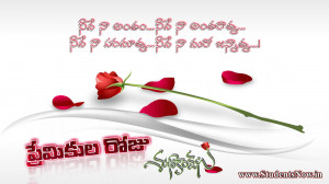 Valentines day greetings in telugu, premikula roju greetings telugulo,