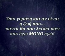 greek love quotes quotesgram