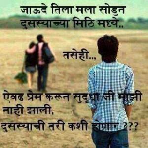 broken heart quotes Marathi