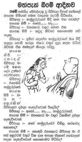 Welcome to sinhala joke home page !
