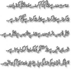 Hazrat Wasif Ali Wasif Quotes in Urdu