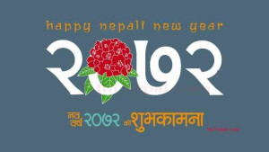 ... 2072 wishes in Nepali language sms message text cards greeting quotes