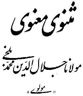 Rumi's Masnavi in English and Farsi or Persian