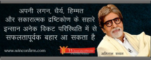 ... Amitabh Bachchan Motivational Thoughts and Inspirational Quotes arif