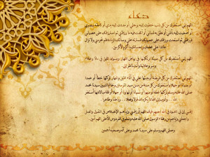 Islamic Quotes in Urdu Wallpaper