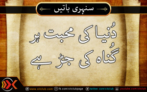 Urdu Quotes ] Duniyaa Ki Muhabbat