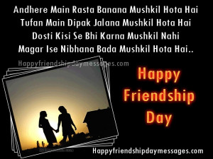 Also check : Happy Friendship Day 2014 Quotes for Girlfriends