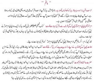 Hazrat Ali (R.A) 10 Beautiful Quotes...♥