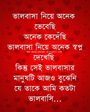 Romantic Love Quotes In Bengali Bangla sad love quote : bangla