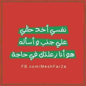 Best Arabic quotes