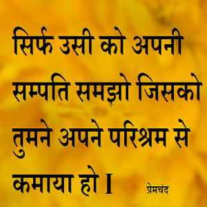 ... premchand, premchand famous quotes, quotes written by premchand