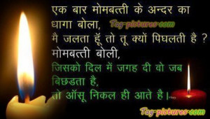 sentimental-life-love-quotes-in-hindi.jpg