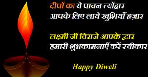 hindi sayings photo diwali sayings picture in hindi diwali sayings ...