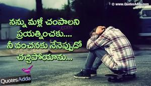 Telugu , Telugu Alone , Telugu Love 8/16/2014