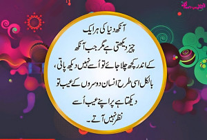 Aankh dunya ki har cheiz dekhti ha magar jab aankh ky andar kuch chala ...