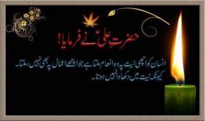 Hazrat Ali (R.A) Quotes aqwaal e zareein in Urdu (6)