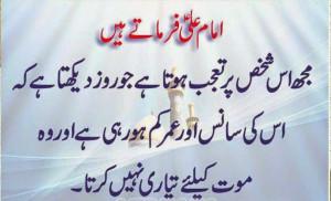 Latest Islamic Quotes Urdu Wallpaper 2014