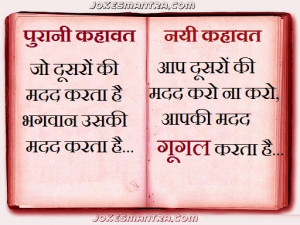 Funny Hindi Kahawat