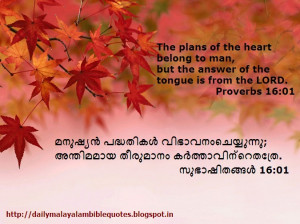 Daily Malayalam Bible Quotes