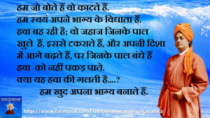 Swami Vivekananda Quotes HD Wallpaper 27