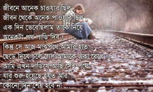 BANDHAN DUNIA: New Love Sad Wallpaper | HD Wallpaper in Bengali ...