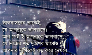 New bangla sad love quote in bengali - Nijer Valobasa